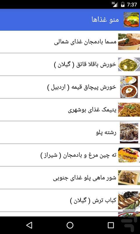 دنیای غذاهای سنتی - عکس برنامه موبایلی اندروید