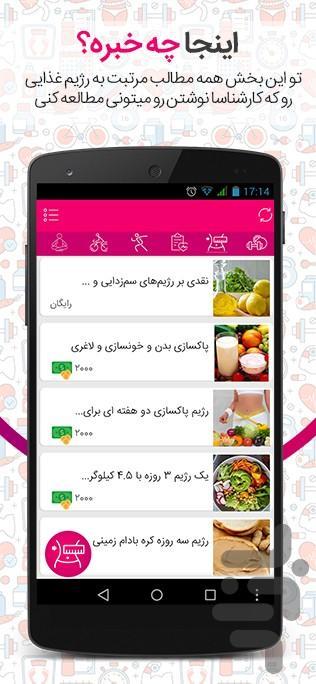 خوش اندام-رژیم غذایی+برنامه بدنسازی - عکس برنامه موبایلی اندروید
