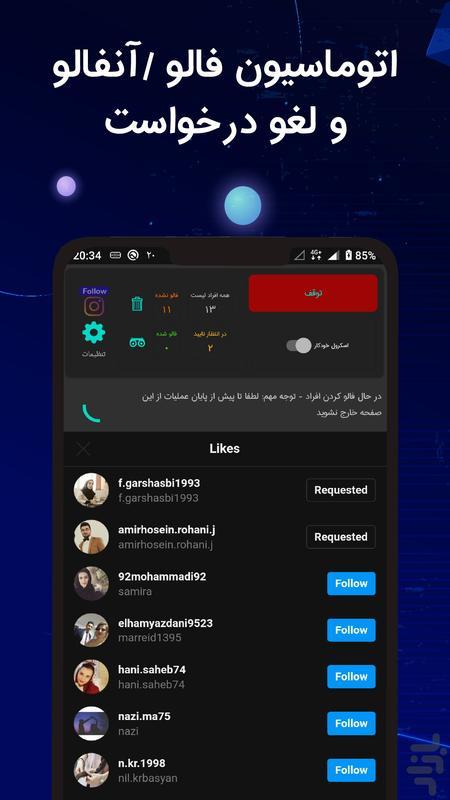 مَس فالو (فالوئر جمعی اینستاگرام) - عکس برنامه موبایلی اندروید