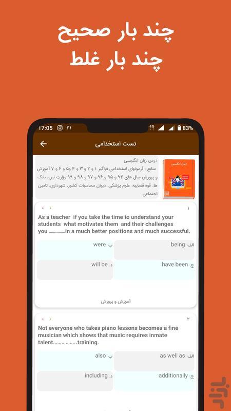 تست استخدامی (آزمون ها) - عکس برنامه موبایلی اندروید