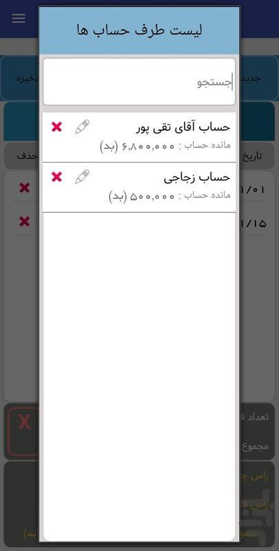 راس گیری چک و فاکتور کیان - عکس برنامه موبایلی اندروید