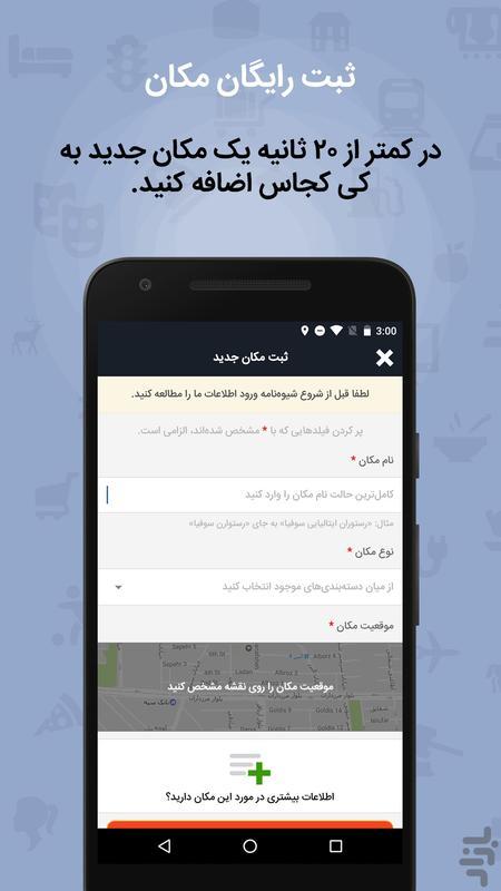 Kikojas - Tehran city guide - Image screenshot of android app