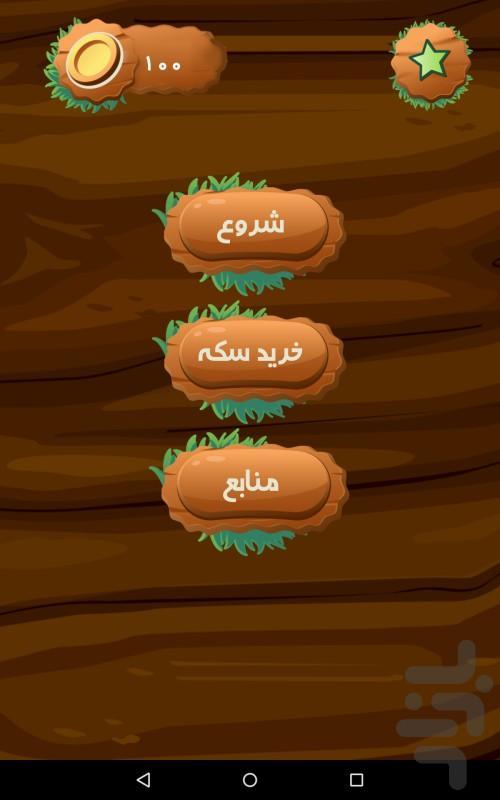جدول کلمات   بازی کلمات لمسی - عکس بازی موبایلی اندروید