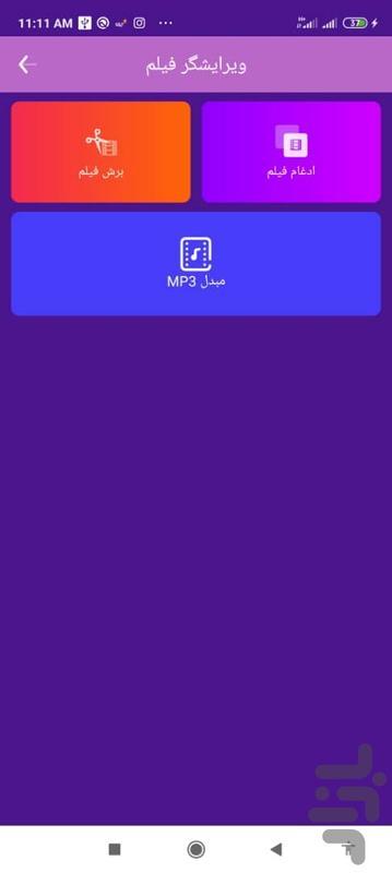 کلیپ ساز حرفه ای - عکس برنامه موبایلی اندروید