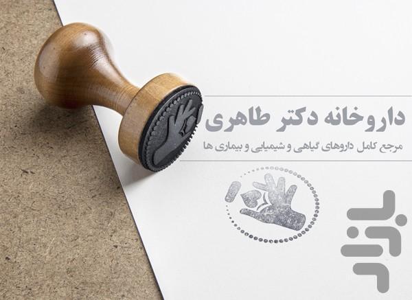 Persian pharmacy (medicine+disease) - Image screenshot of android app