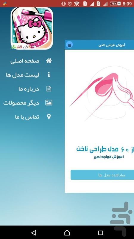 طراحی حرفه ای  ناخن قشنگه - عکس برنامه موبایلی اندروید