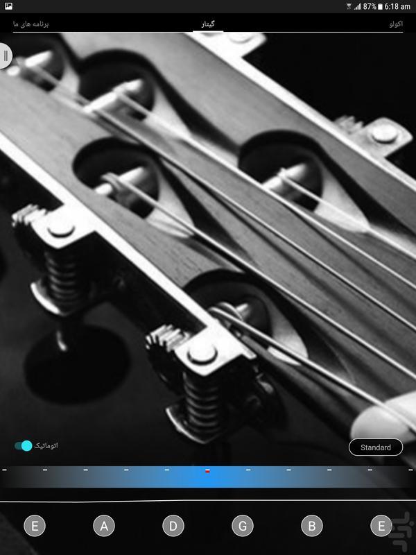 کوک ساز ها - عکس برنامه موبایلی اندروید