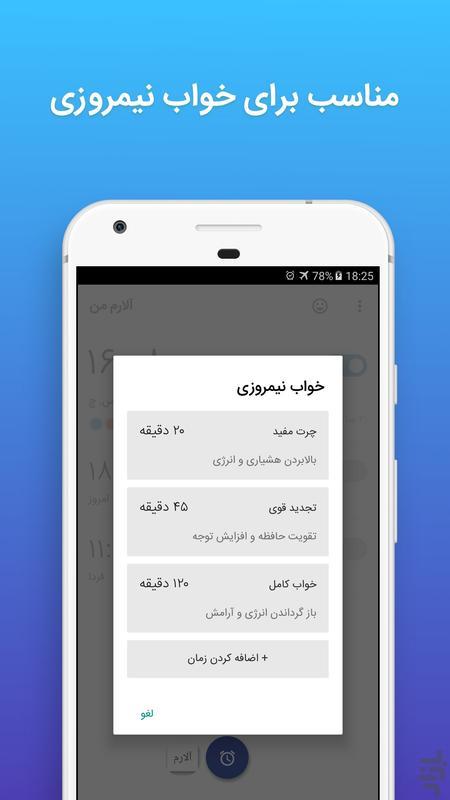 آلارم من (ساعت زنگدار) - عکس برنامه موبایلی اندروید