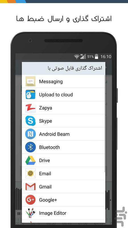 میکی - ضبط صدا با کیفت بالا - عکس برنامه موبایلی اندروید