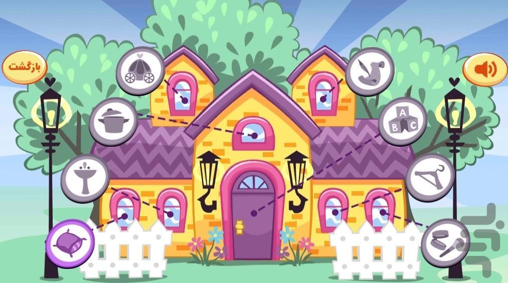 بازی تمیز کردن خانه ی صورتی - عکس بازی موبایلی اندروید