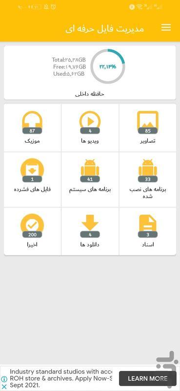 پوشه ها - مدیریت فایل حرفه ای - عکس برنامه موبایلی اندروید