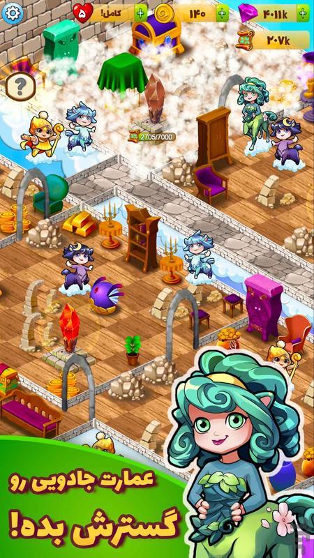 خانه جادویی - عکس بازی موبایلی اندروید