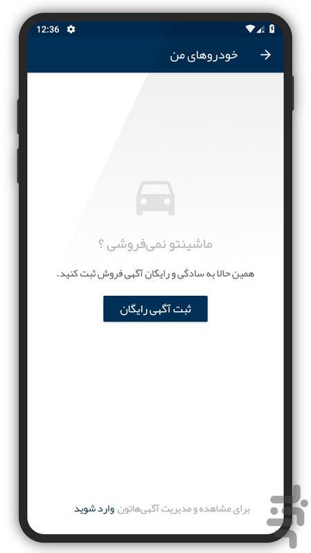 خرید و فروش خودرو - عکس برنامه موبایلی اندروید