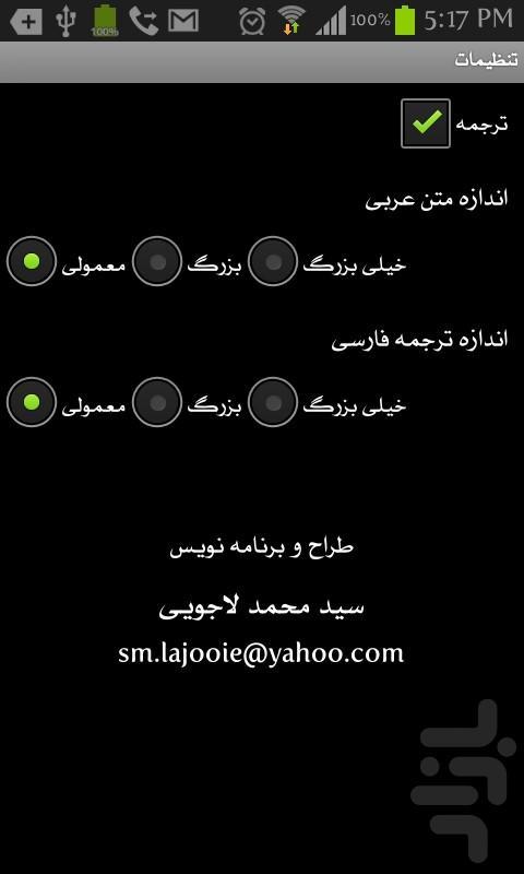 دعای عهد - Image screenshot of android app