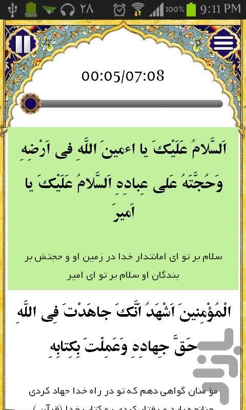 زیارت امین الله - عکس برنامه موبایلی اندروید