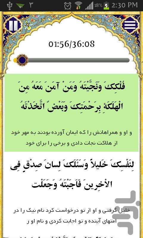 دعای ندبه - عکس برنامه موبایلی اندروید