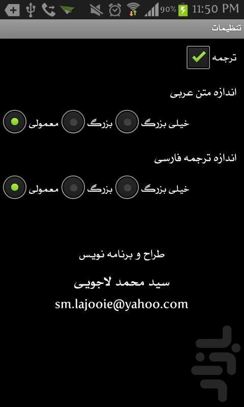 دعای توسل - Image screenshot of android app