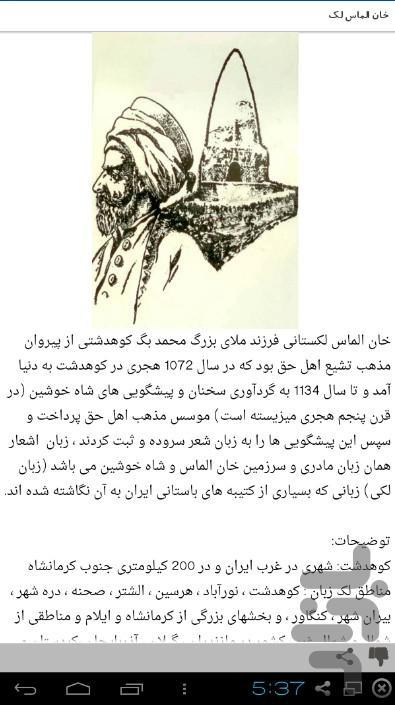 پیشگویی های خان الماس لکستانی - عکس برنامه موبایلی اندروید
