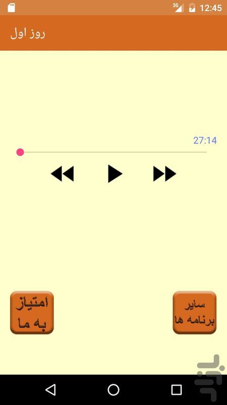 آموزش زبان آلمانی سطح سه (صوتی) - عکس برنامه موبایلی اندروید