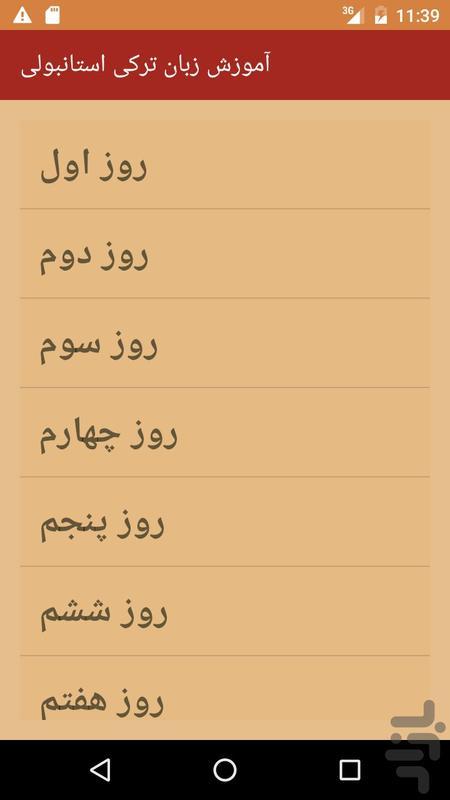 آموزش زبان ترکی استانبولی(صوتی) - عکس برنامه موبایلی اندروید