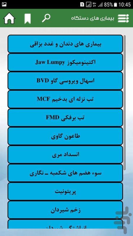 بیماری های دام بزرگ (بیماریهای گاو) - عکس برنامه موبایلی اندروید
