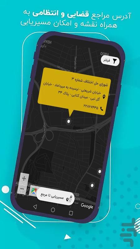 دادورزیار - وکیل همراه شما - عکس برنامه موبایلی اندروید