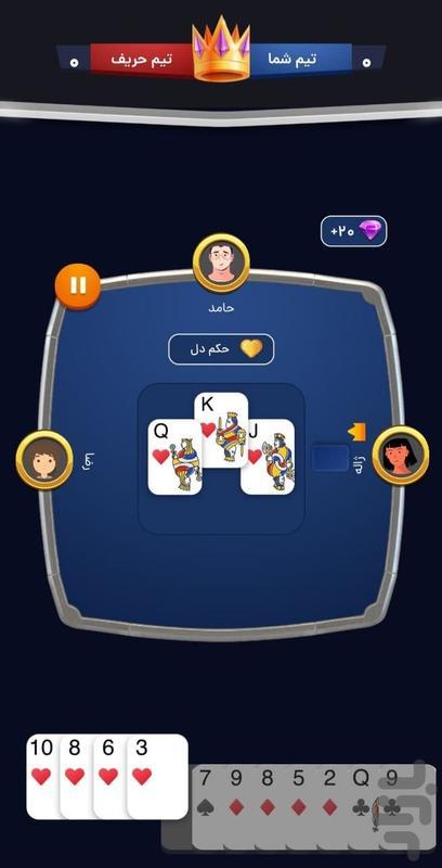 حکم باز - عکس بازی موبایلی اندروید