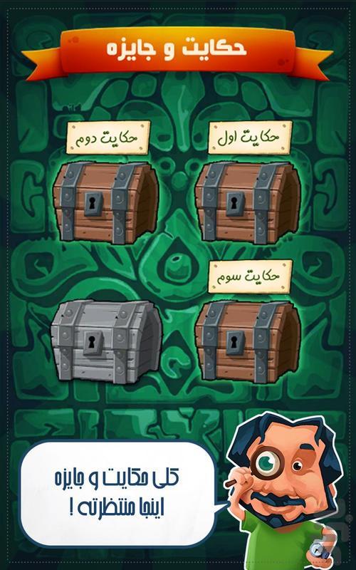 ليموشيرين - عکس بازی موبایلی اندروید