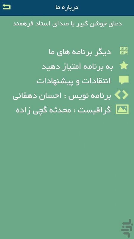 دعای جوشن کبیر (متن+صوت) - عکس برنامه موبایلی اندروید