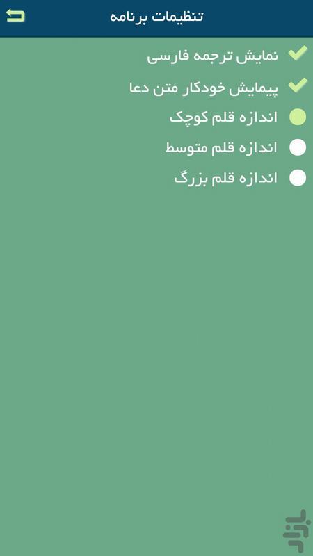 دعای مجیر (متن+صوت) - عکس برنامه موبایلی اندروید