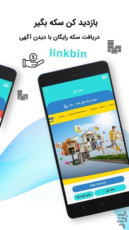 لینک بین (افزایش بازدید) - عکس برنامه موبایلی اندروید