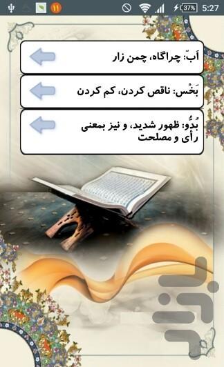 دائرة المعارف قرآن كريم - عکس برنامه موبایلی اندروید