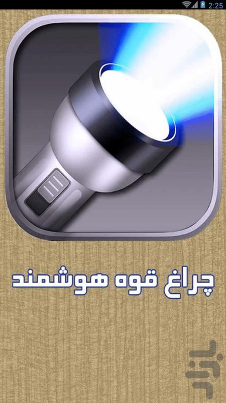 چراغ قوه هوشمند - عکس برنامه موبایلی اندروید