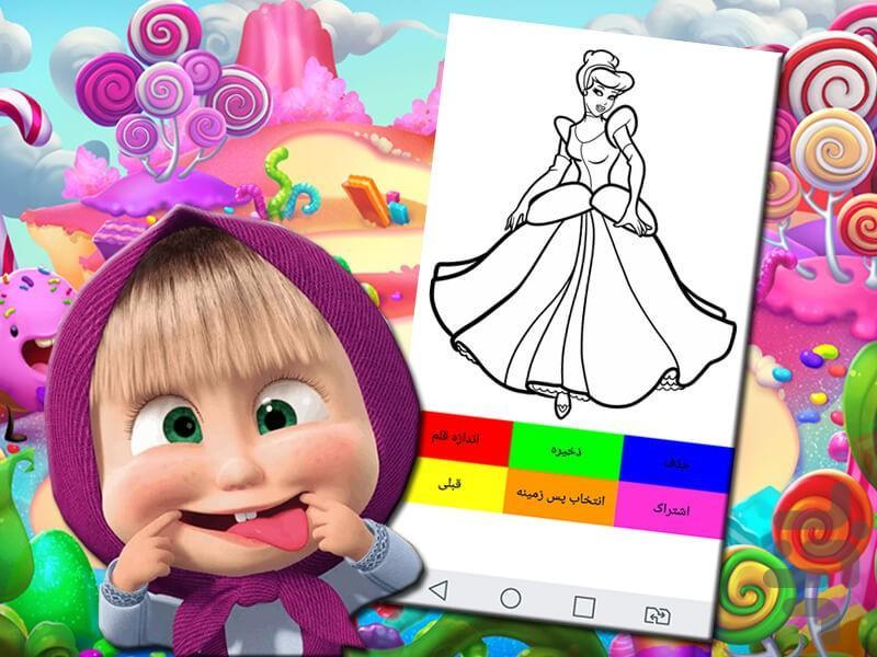 دفتر نقاشی ماشا - عکس بازی موبایلی اندروید