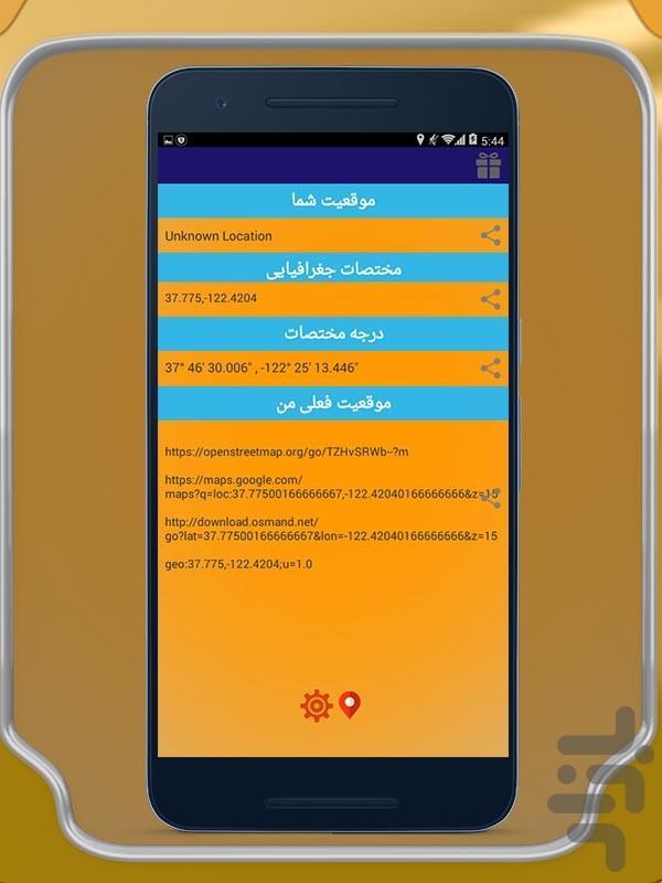 مسیریاب حرفه ای - Image screenshot of android app
