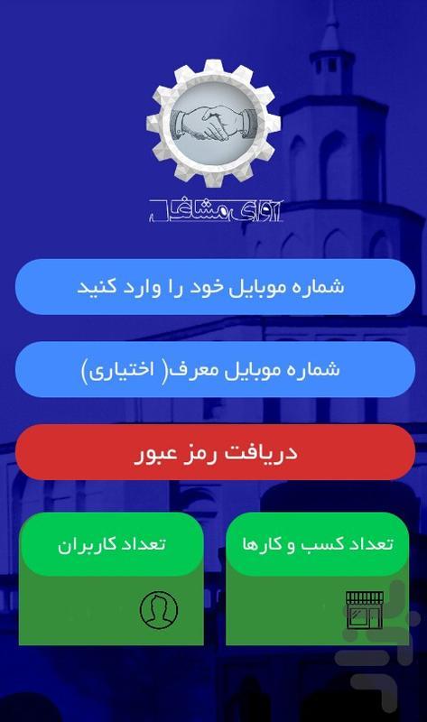 آوای مشاغل خراسان جنوبی (بیرجند) - عکس برنامه موبایلی اندروید