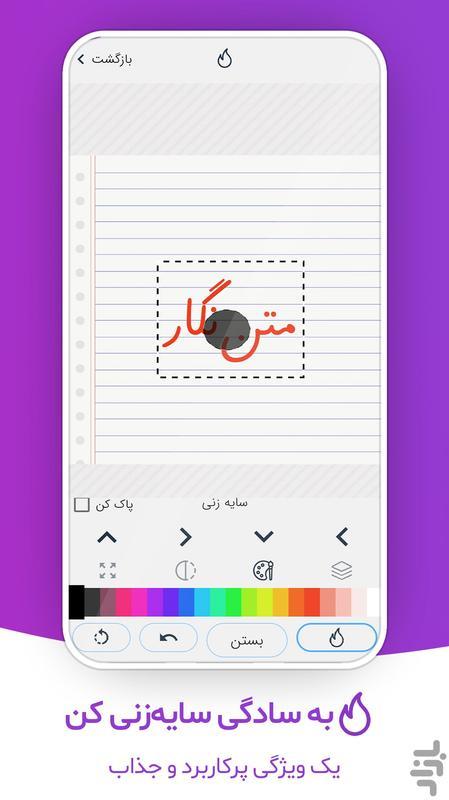 متن نگار - عکس برنامه موبایلی اندروید