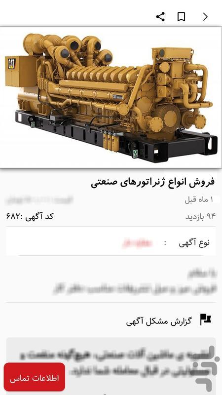 ماشین سازی - ماشین آلات صنعتی - عکس برنامه موبایلی اندروید