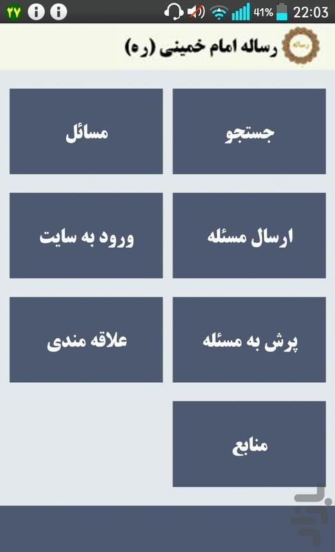 رساله امام خمینی - عکس برنامه موبایلی اندروید