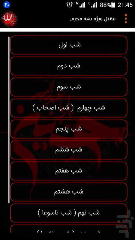 مقتل ویژه دهه محرم - عکس برنامه موبایلی اندروید
