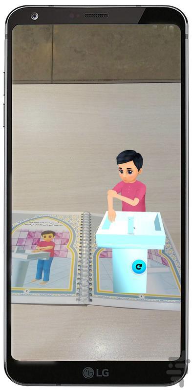 پیک آسمانی آموزش نماز واقعیت افزوده - عکس برنامه موبایلی اندروید