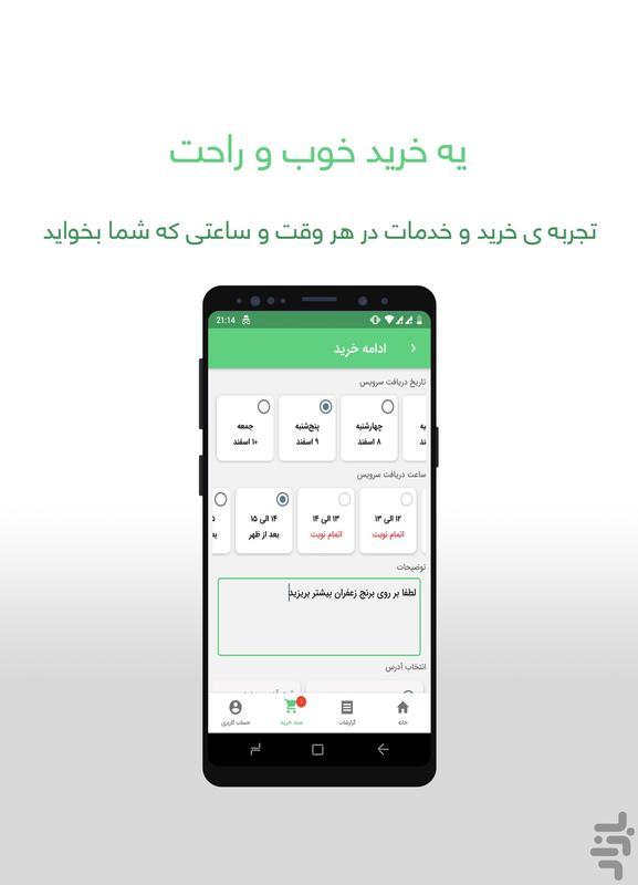 مهاباد با ما - خدمات آنلاین - عکس برنامه موبایلی اندروید