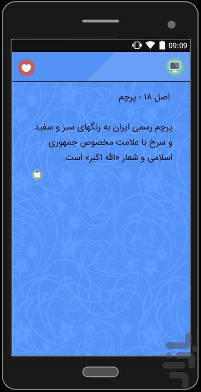 کتاب قانون اساسی ایران - عکس برنامه موبایلی اندروید