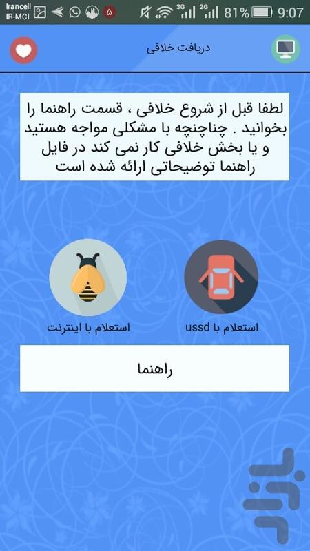 خلافی خودرو - عکس برنامه موبایلی اندروید