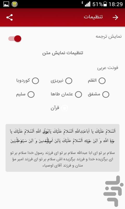 زیارت عاشورا - عکس برنامه موبایلی اندروید