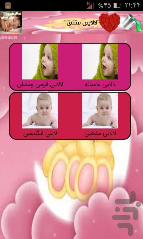 مجموعه کامل لالایی برای کودکان - عکس برنامه موبایلی اندروید