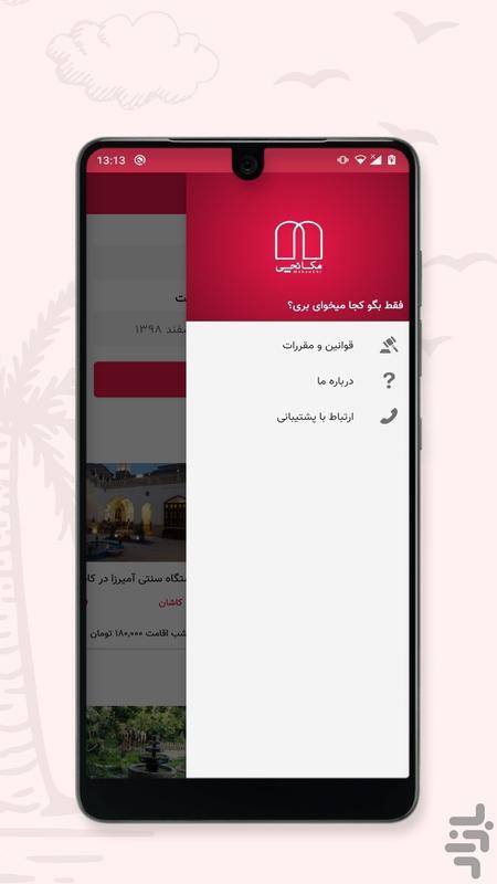 مکانچی - عکس برنامه موبایلی اندروید