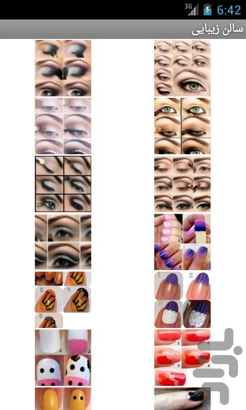 سالن زیبایی - عکس برنامه موبایلی اندروید