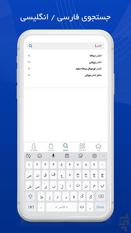 مالتینا | خریدی ساده از آمازون - عکس برنامه موبایلی اندروید