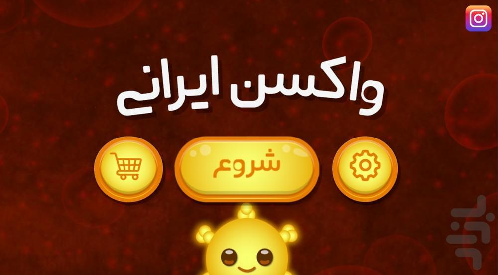 واکسن ایرانی - عکس بازی موبایلی اندروید
